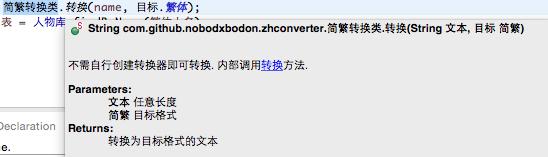 中文API的Java库