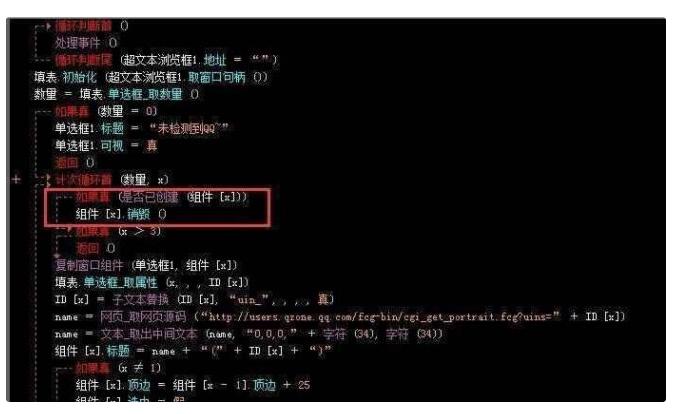 2018-07-17_深究_易语言