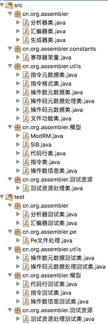 2018_01_03_assembler文件